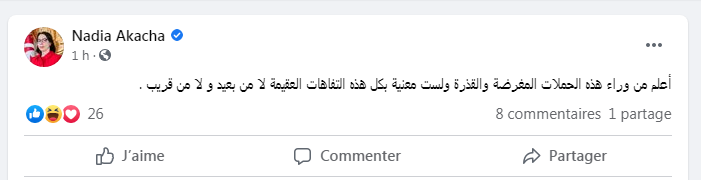 نادية عكاشة تردّ على التسريبات...