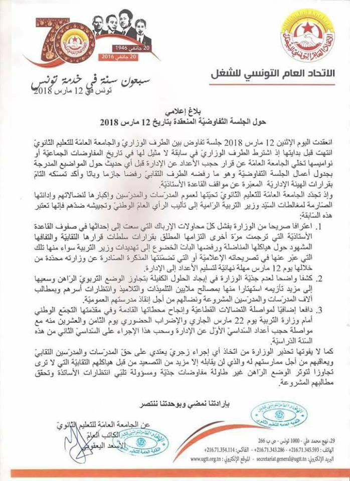 بعد فشل الجلسة التفاوضية نقابة التعليم الثانوي تحذ ر وزارة التربية