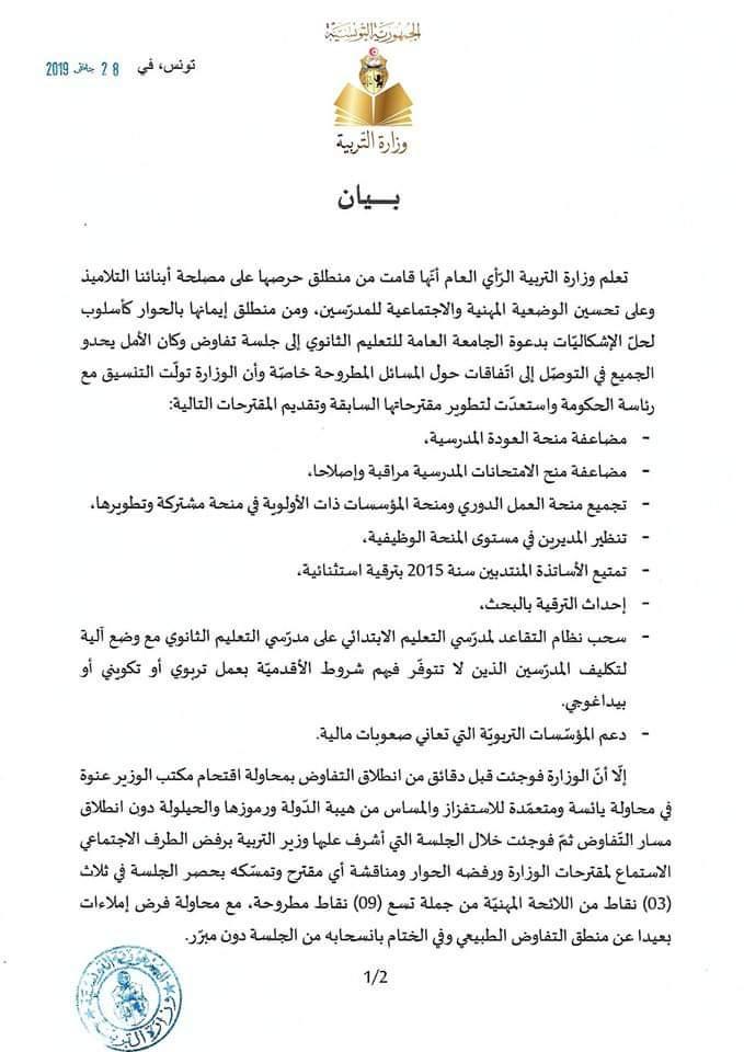 وزارة التربية تنشر مقترحاتها لجامعة التعليم الثانوي