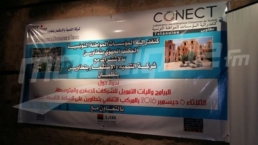 Tataouine: Forum pour présenter les programmes de financement des PME