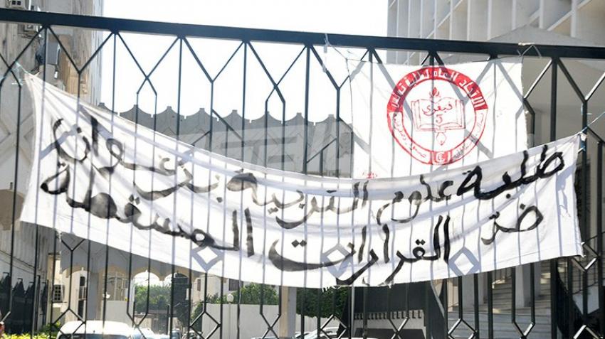 طلبة علوم التربية يحتجون أمام وزارة التعليم العالي