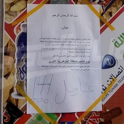 Tataouine: Journée de colère à Maztouria
