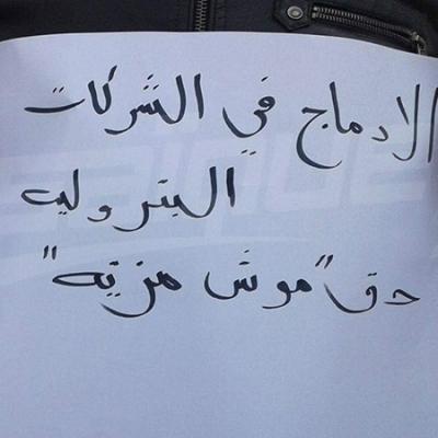 تطاوين: الاحتجاجات تمتد إلى البئر الأحمر