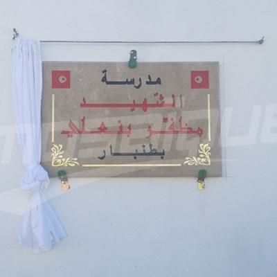 Une école de Kebili, baptisée au nom du martyr Mdhafer Ben Ali