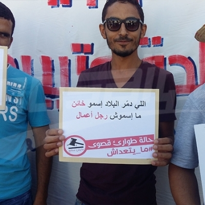 Protestation contre la loi de réconciliation à Tataouine