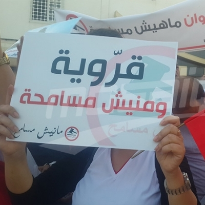 Kairouan : sit-in contre la loi de réconciliation administrative