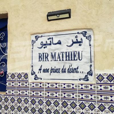 Marathon Mathieu : en hommage au touriste Français décédé à Douz