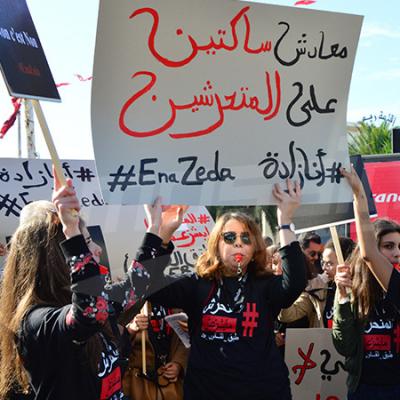 محتجون أمام البرلمان يهتفون: ''المتحرّش ما يشرعش''