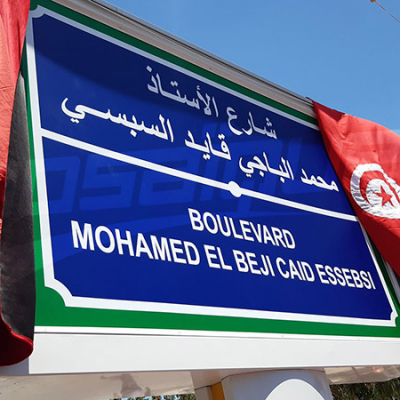 Inauguration du boulevard Mohamed Beji Caied Essebsi au Centre urbain nord