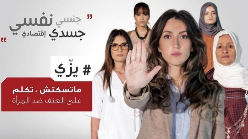 حملة لمناهضة العنف
