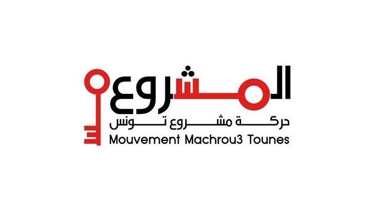 مشروع تونس: بعض قيادات النهضة تحاول تمييع جرائم الإرهاب