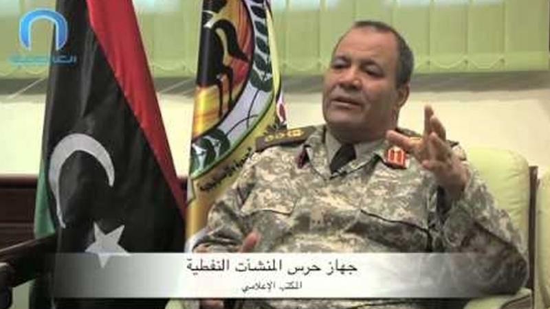 امر حرس المنشات النفطية الليبية