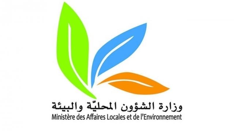وزارة الشؤون المحلية والبيئة
