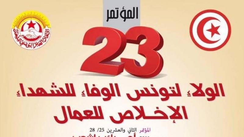 مؤتمر الاتحاد العام التونسي للشغل