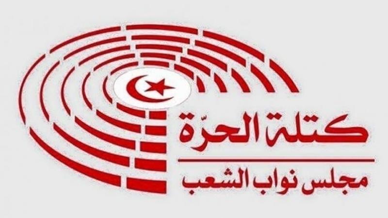 كتلة الحرة تنضم إلى المعارضة في مجلس نواب الشعب