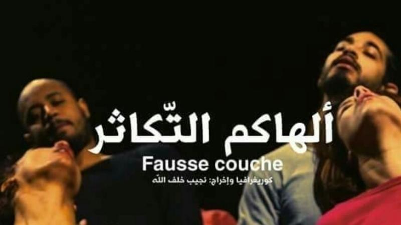مسرحية ألهاكم التكاثر