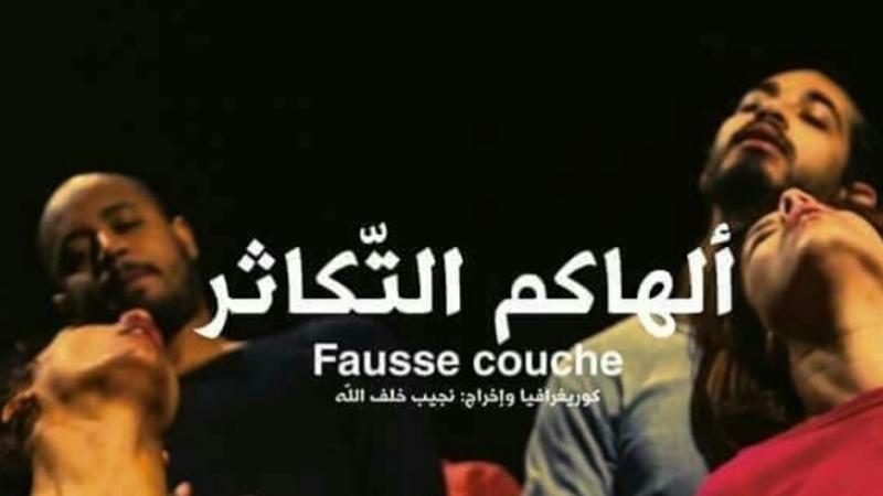 مسرحية أهالكم التكاثر