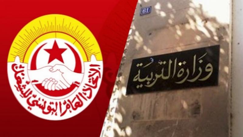 اتحاد الشغل-وزارة التربية