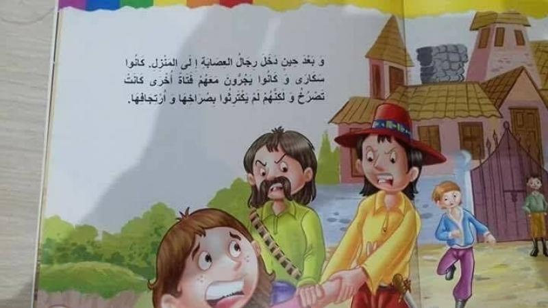 خمر وعنف وقتل في قصة موجهة  للأطفال: مدير دار النشر يوضح