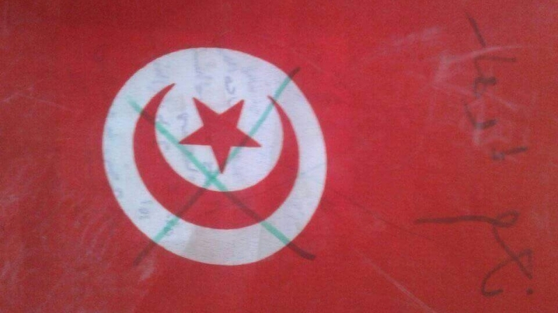 أريانة:  عبارة مؤيدة للإرهاب على العلم الوطني