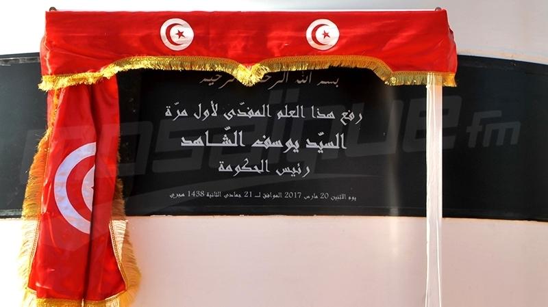 علم تونس البلفدير