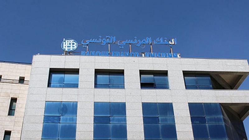 البنك الفرنسي التونسي