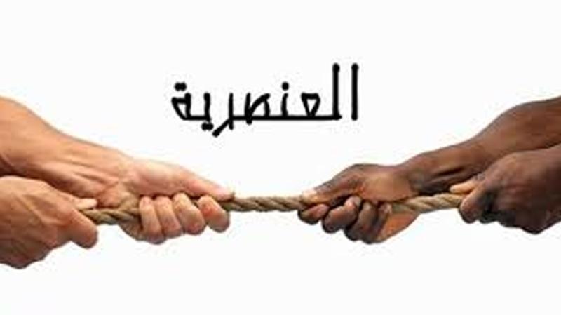 الحكومة التونسية تعد مشروع قانون لمناهضة التمييز العنصري