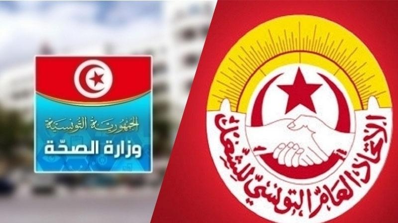 إتحاد الشغل-وزارة الصحة