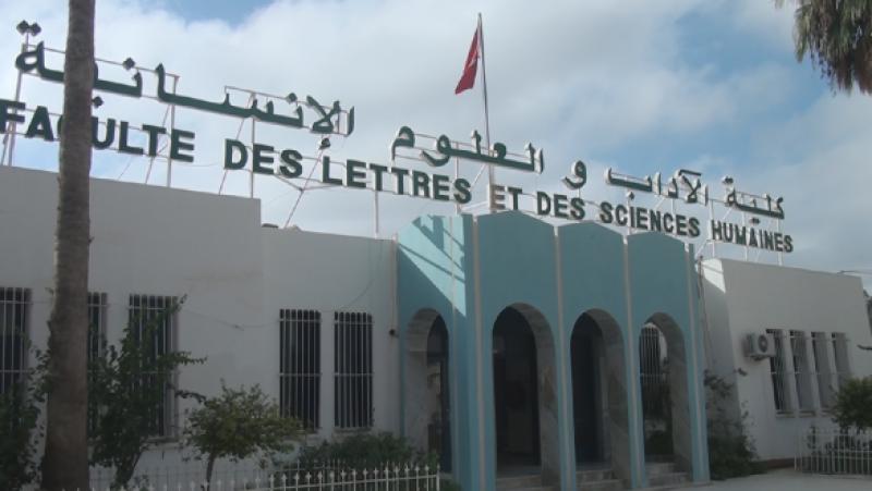 جامعة القيروان