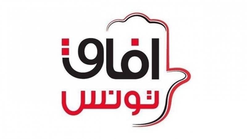 استقالات لأعضاء من ثلاث مكاتب محلية لحزب آفاق بقفصة
