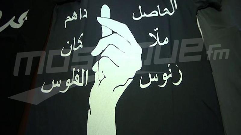 الكاف حجز قمصان  مكتوب عليها شعارات تمس من النظام العام