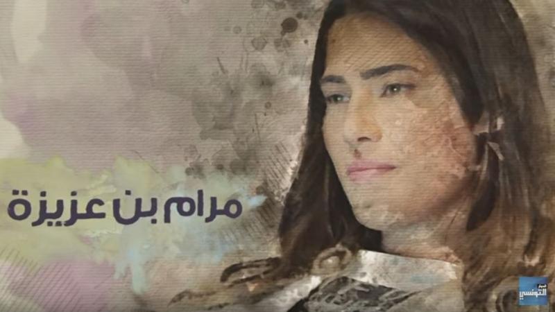 عاطف بن حسين-مرام بن عزيزة