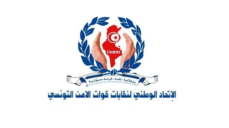 الإتحاد الوطني لنقابات قوات الأمن التونسي
