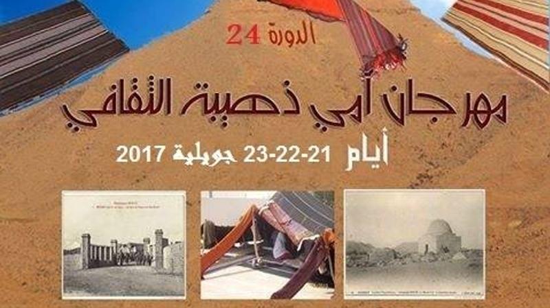 ذهيبة : إيقاف سهرة فنان الراب مروان كيكلي