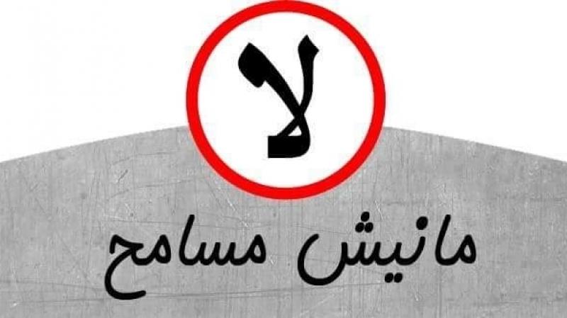 مانيش-مسامح
