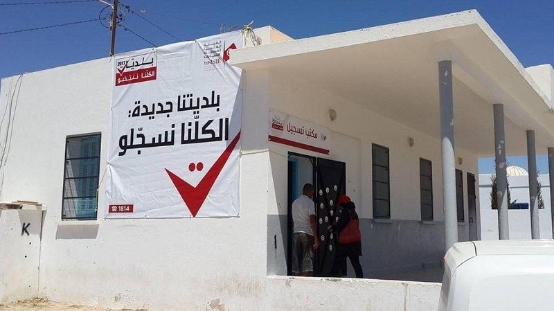 تسجيل انتخابات بلدية
