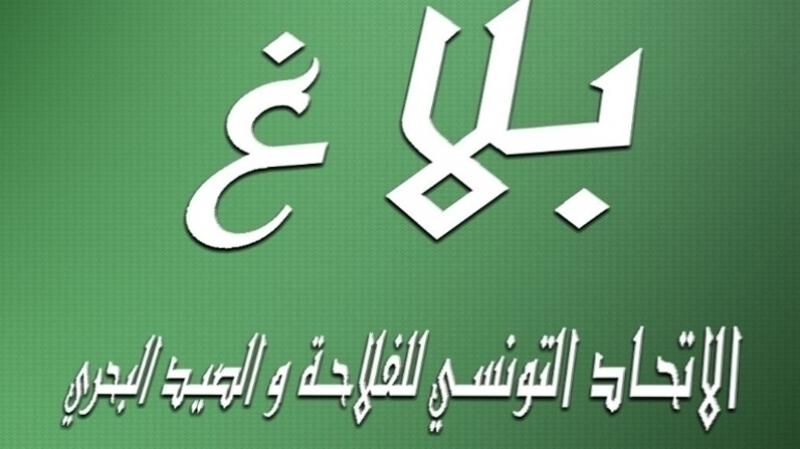 الاتحاد التونسي للفلاحة