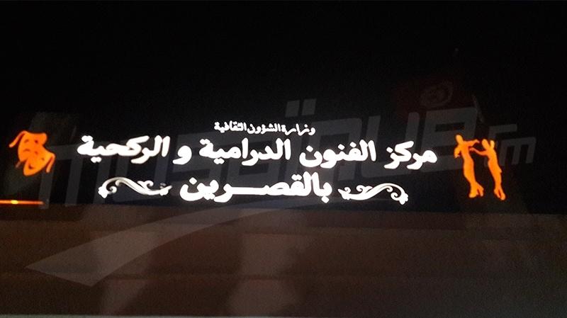 القصرين: افتتاح مركز الفنون الركحية و الدرامية