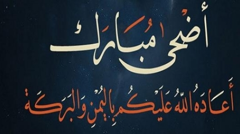 توقعات المعهد الوطني للرصد الجوي لعيد الأضحى المبارك
