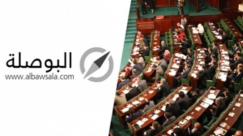 مجلس نواب الشعب-بوصلة