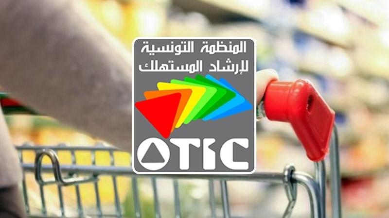المنظمة التونسية لإرشاد المستهلك