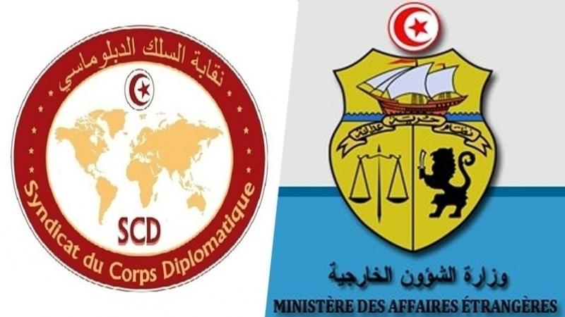 نقابة السلك الدبلوماسي-الخارجية