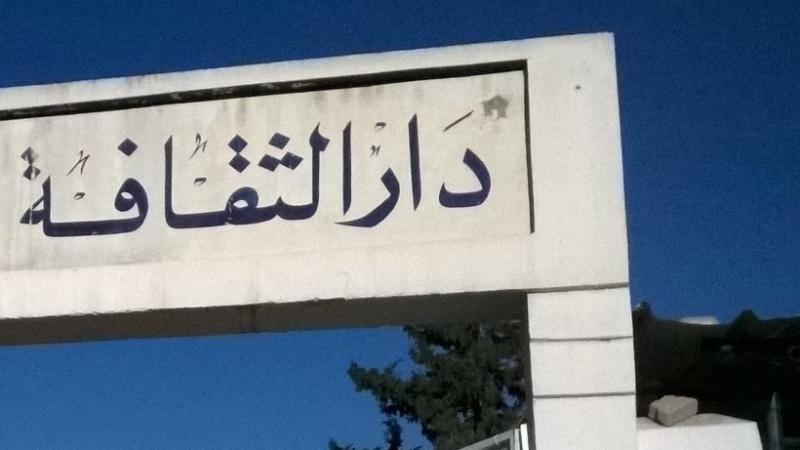 منشور تفتيش ضد ممثل تلفزي مورط في سرقة دار الثقافة باب العسل