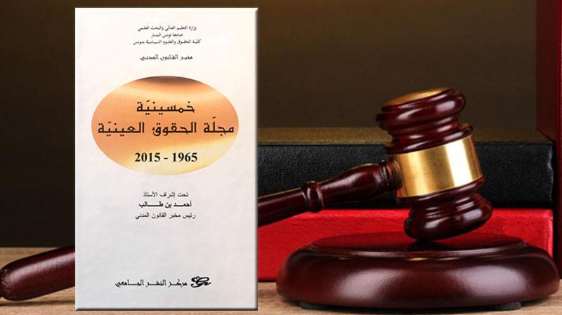 كتاب جديد حول خمسينية مجلة الحقوق العينيّة