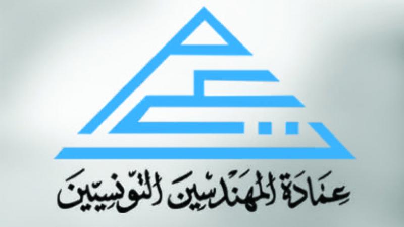 عمادة المهندسين التونسيين