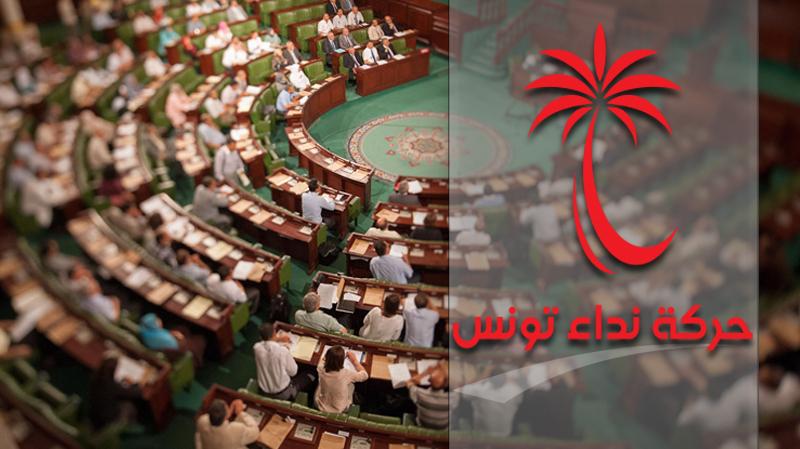 نداء تونس-البرلمان