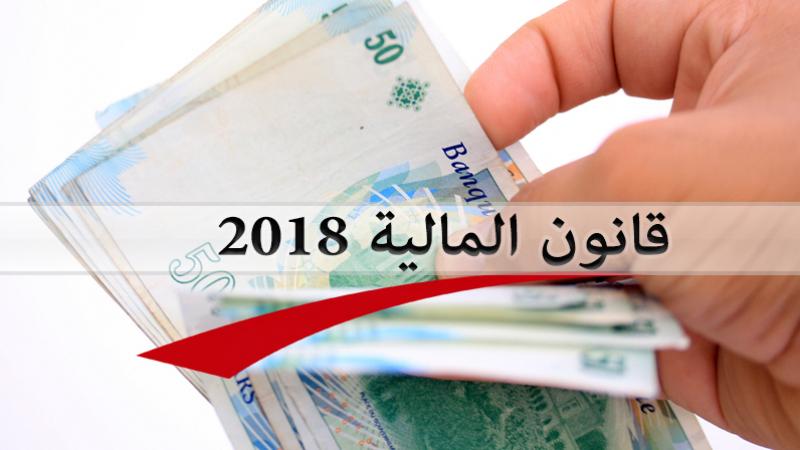 قانون المالية 2018