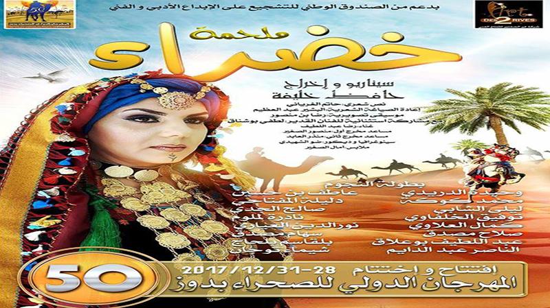 مهرجان الصحراء بدوز
