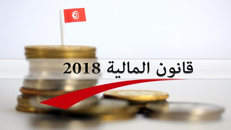 مشروع قانون المالية 2018