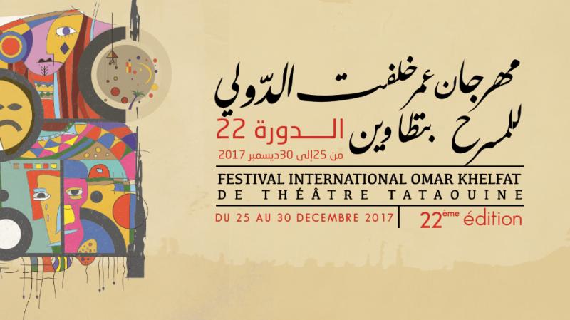 تطاوين: مهرجان عمر خلفت للمسرح يغيب عن المعتمديات بسبب الخلافات